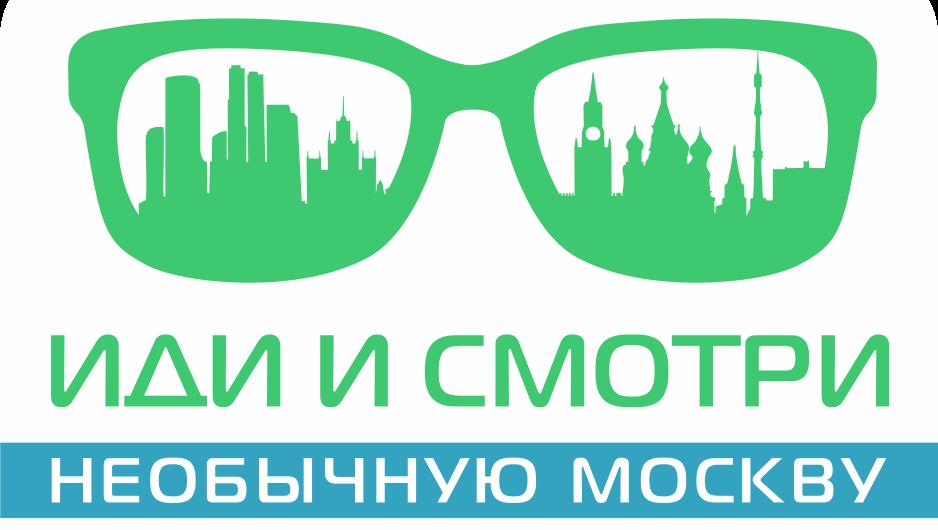 Иди и Смотри Необычную Москву